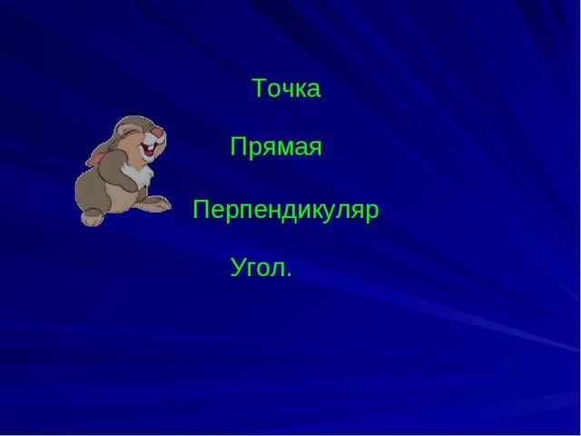 Точка Прямая Перпендикуляр Угол.