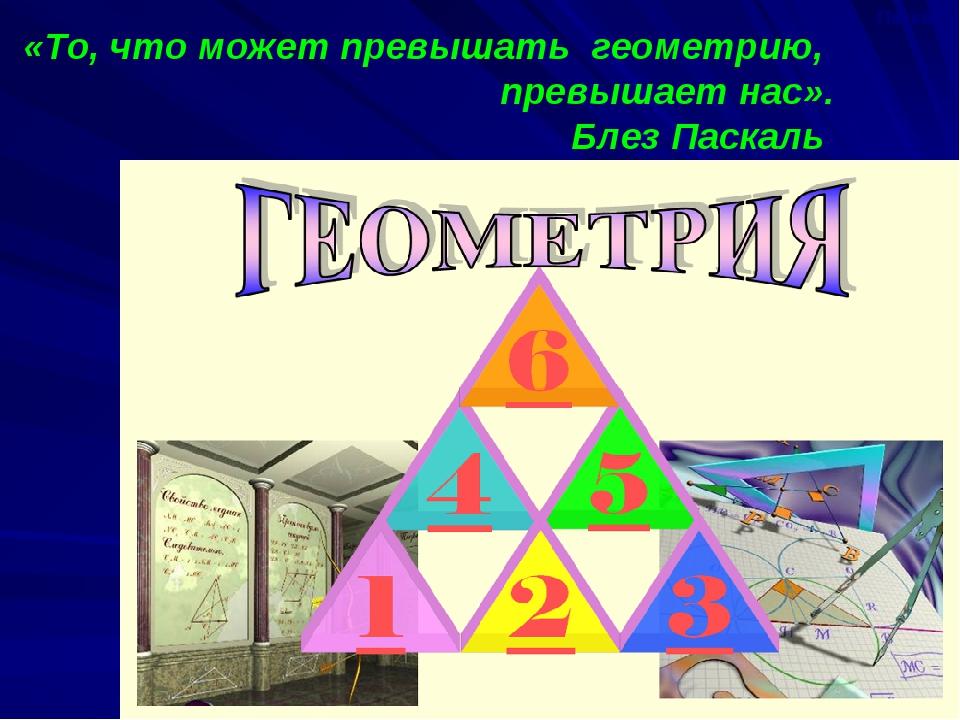 «То, что может превышать геометрию, превышает нас». Блез Паскаль...