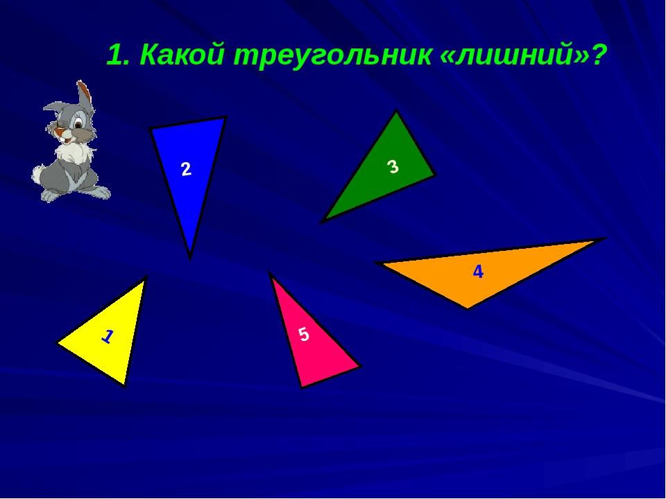 1 5 2 3 1. Какой треугольник «лишний»? 4