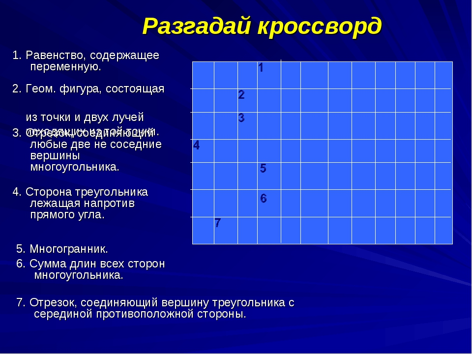 1. Равенство, содержащее переменную. 2. Геом. фигура, состоящая из точки и дв...