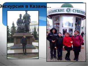 Экскурсия в Казань…
