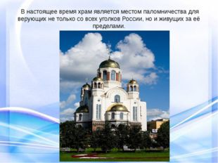В настоящее время храм является местом паломничества для верующих не только