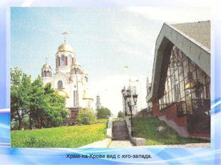 имя вел. Кн. Елизаветы Храм-на-Крови вид с юго-запада.