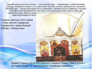 Верхний храмво имя всех Святых— златоглавый собор— символизирует собой нег