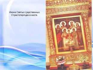 Икона Святых Царственных Страстотерпцев в киоте.
