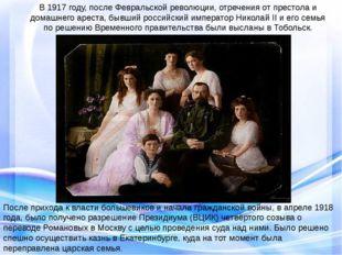 В 1917 году, после Февральской революции, отречения от престола и домашнего а