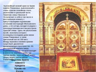 Царские Врата нижнего придела Храма-на-Крови. Заупокойный нижний храм на Кров