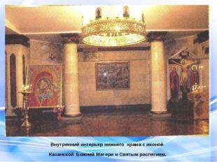 . Внутренний интерьер нижнего храма с иконой Казанской Божией Матери и Святым