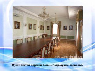 Музей святой Царской Семьи. Патриаршее подворье.