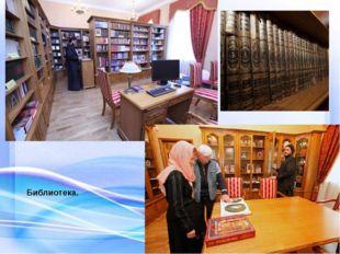 Библиотека.