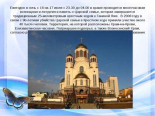 Ежегодно в ночь с 16 на 17 июля с 23.30 до 04.00 в храме проводится многочасо