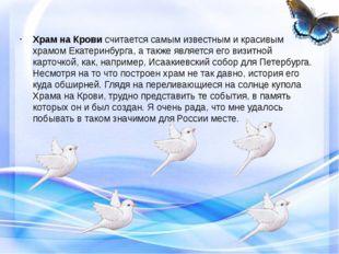 Храм на Кровисчитается самым известным и красивым храмом Екатеринбурга, а та