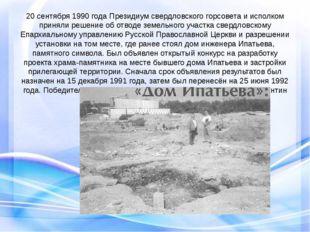 20 сентября 1990 года Президиум свердловского горсовета и исполком приняли ре