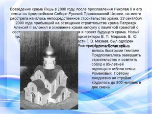 Возведение храма Лишь в 2000 году, после прославления Николая II и его семьи
