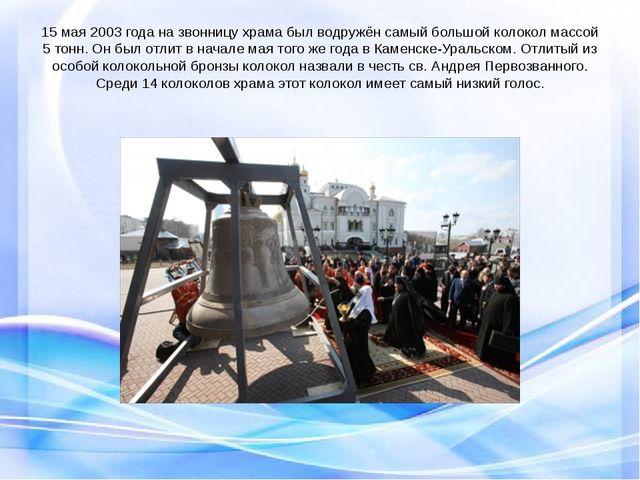 15 мая2003 года на звонницу храма был водружёнсамый большойколокол массой...
