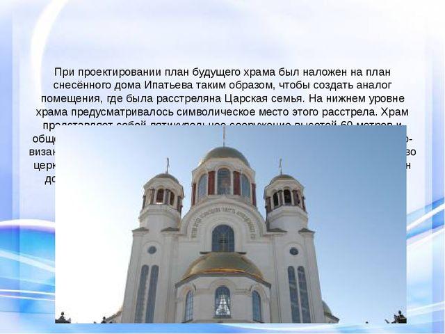 При проектировании план будущего храма был наложен на план снесённого дома И...