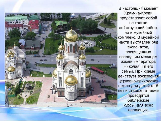 В настоящий момент Храм-на-Крови представляет собой не только действующий соб...