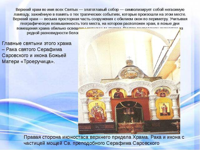 Верхний храмво имя всех Святых— златоглавый собор— символизирует собой нег...