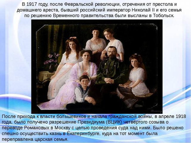 В 1917 году, после Февральской революции, отречения от престола и домашнего а...