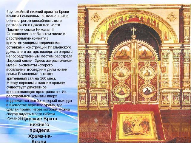 Царские Врата нижнего придела Храма-на-Крови. Заупокойный нижний храм на Кров...