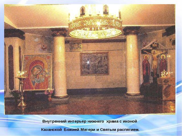 . Внутренний интерьер нижнего храма с иконой Казанской Божией Матери и Святым...