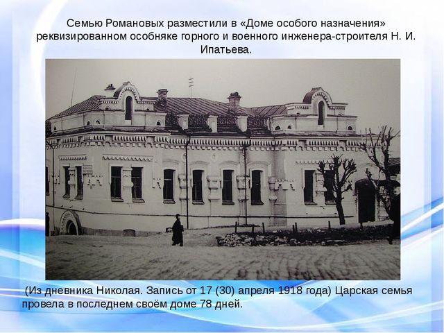 Семью Романовых разместили в «Доме особого назначения» реквизированном особня...