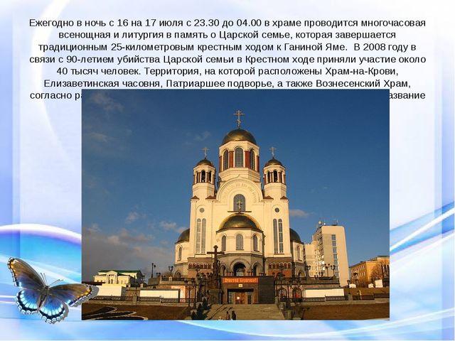 Ежегодно в ночь с 16 на 17 июля с 23.30 до 04.00 в храме проводится многочасо...
