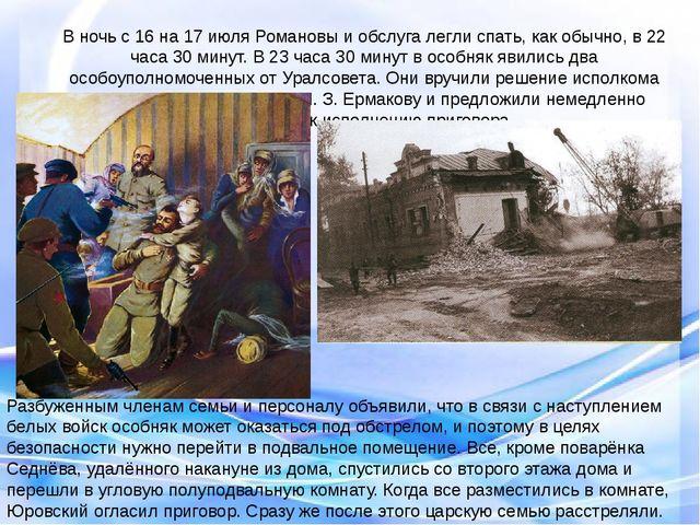 В ночь с 16 на 17 июля Романовы и обслуга легли спать, как обычно, в 22 часа...