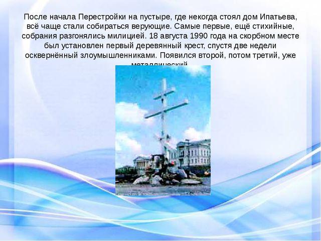 После начала Перестройки на пустыре, где некогда стоял дом Ипатьева, всё чаще...