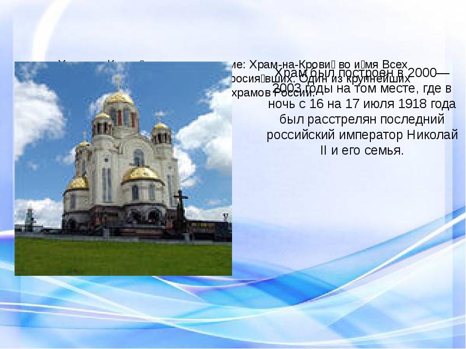 Храм-на-Крови́- полное название: Храм-на-Крови́ во и́мя Всех святы́х, в земле...