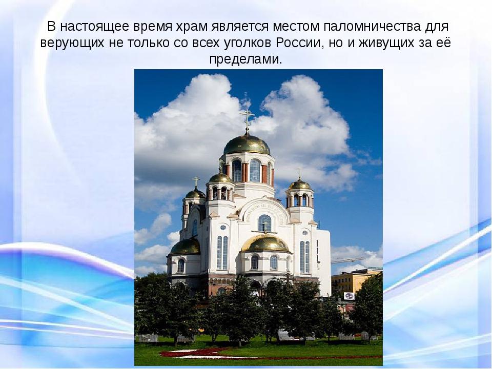 В настоящее время храм является местом паломничества для верующих не только...