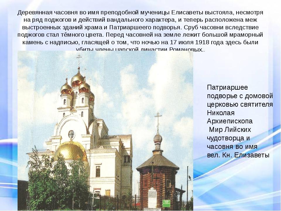 Деревянная часовня во имя преподобной мученицы Елисаветы выстояла, несмотря н...