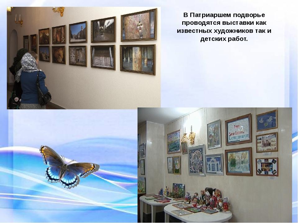 В Патриаршем подворье проводятся выставки как известных художников так и детс...