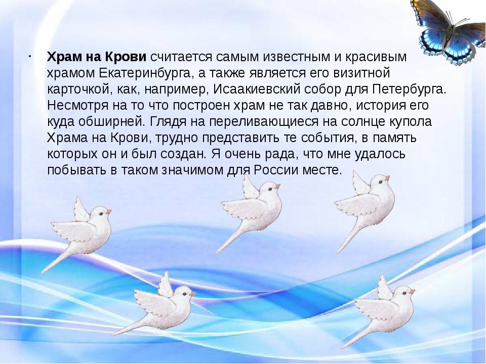 Храм на Кровисчитается самым известным и красивым храмом Екатеринбурга, а та...