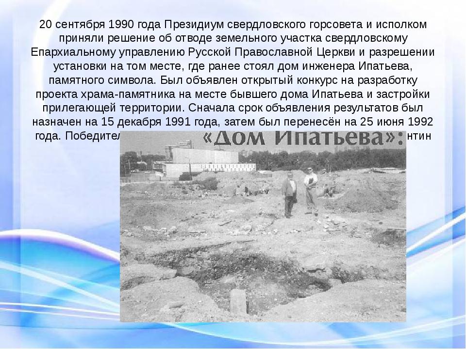 20 сентября 1990 года Президиум свердловского горсовета и исполком приняли ре...