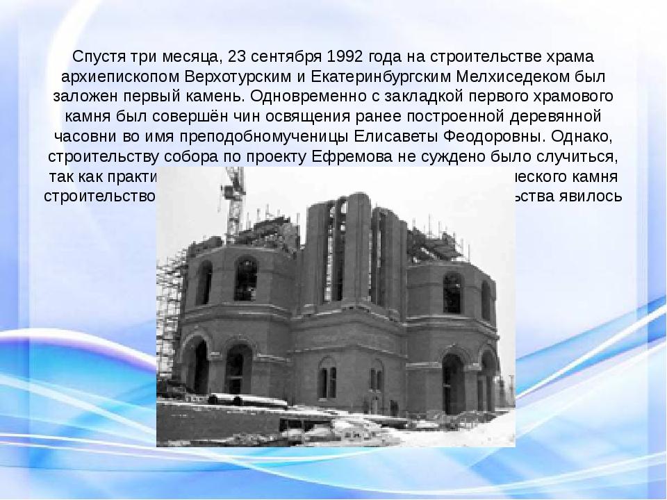 Спустя три месяца, 23 сентября 1992 года на строительстве храма архиепископом...