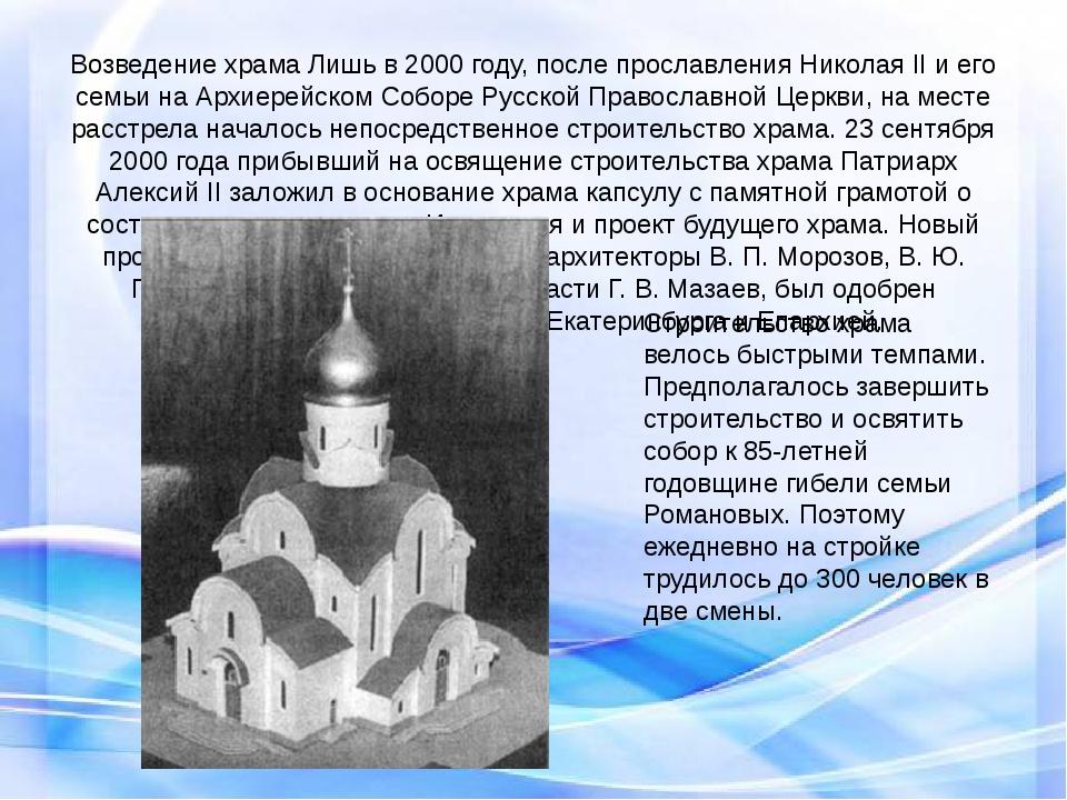 Возведение храма Лишь в 2000 году, после прославления Николая II и его семьи...