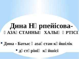 Дина Нұрпейісова- ҚАЗАҚСТАННЫҢ ХАЛЫҚ ӘРТІСІ. Дина - Батыс Қазақстан күйшілік