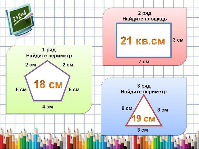 1 ряд Найдите периметр 2 ряд Найдите площадь 3 ряд Найдите периметр 7 см 3 см...