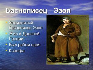 Баснописец Эзоп Знаменитый баснописец Эзоп Жил в Древней Греции Был рабом цар