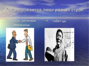 Как здороваются люди разных стран Русские, англичане, американцы тибетцы