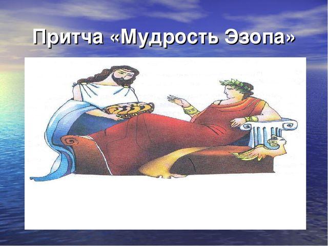 Притча «Мудрость Эзопа»