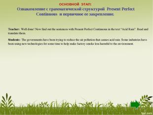 ОСНОВНОЙ ЭТАП: Ознакомление с грамматической структурой Present Perfect Conti