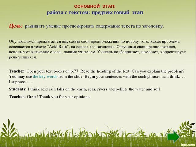 ОСНОВНОЙ ЭТАП: работа с текстом: предтекстовый этап Цель: развивать умение пр...