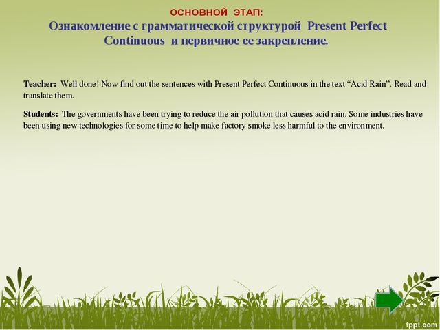 ОСНОВНОЙ ЭТАП: Ознакомление с грамматической структурой Present Perfect Conti...