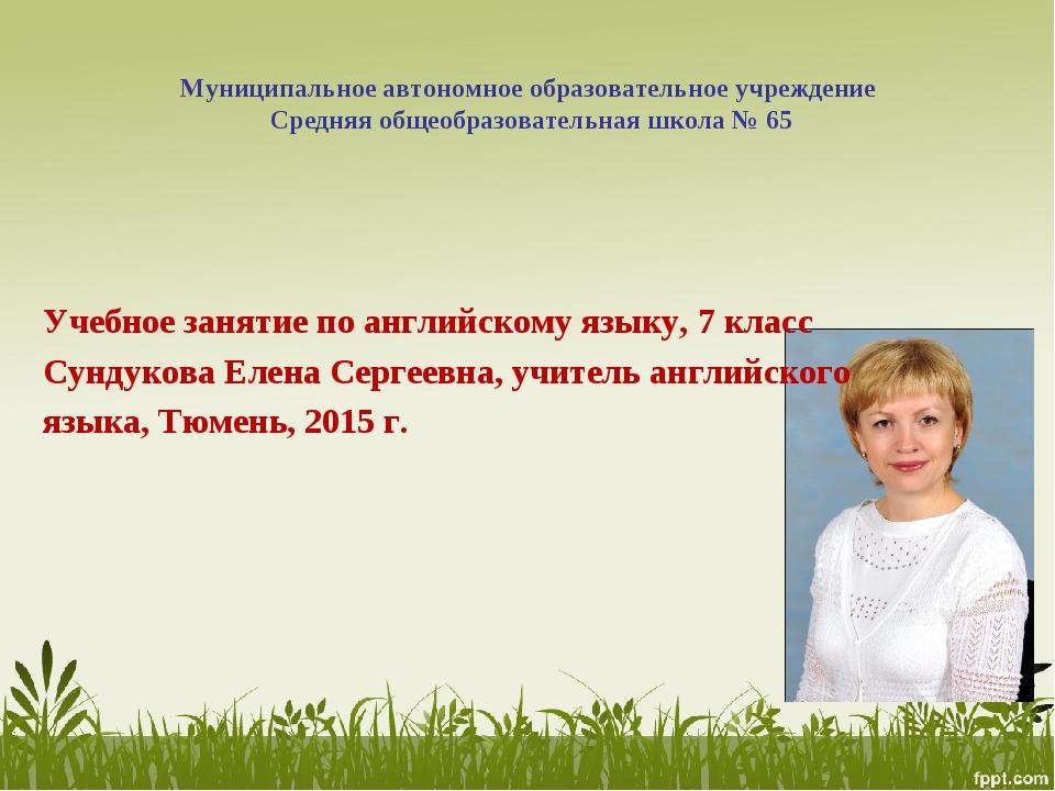 Муниципальное автономное образовательное учреждение Средняя общеобразовательн...