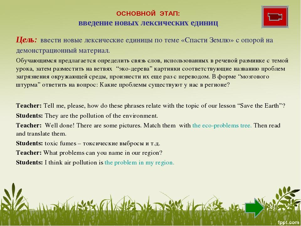 ОСНОВНОЙ ЭТАП: введение новых лексических единиц Цель: ввести новые лексическ...