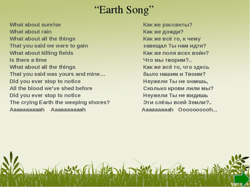 """""""Earth Song"""" What about sunrise What about rain What about all the things Tha..."""