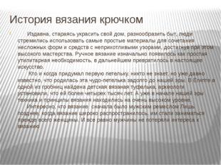 История вязания крючком       Издавна, стараясь украсить свой дом, разнообра