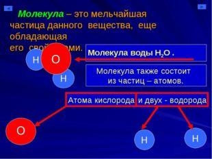 Молекула – это мельчайшая частица данного вещества, еще обладающая его свойст